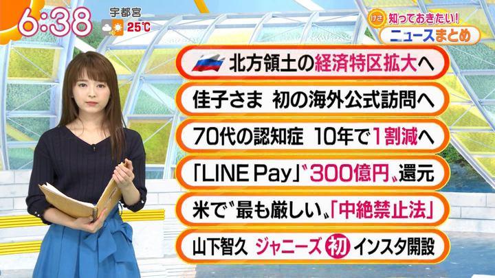 2019年05月17日福田成美の画像11枚目