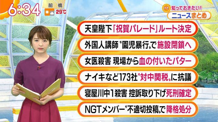 2019年05月22日福田成美の画像10枚目