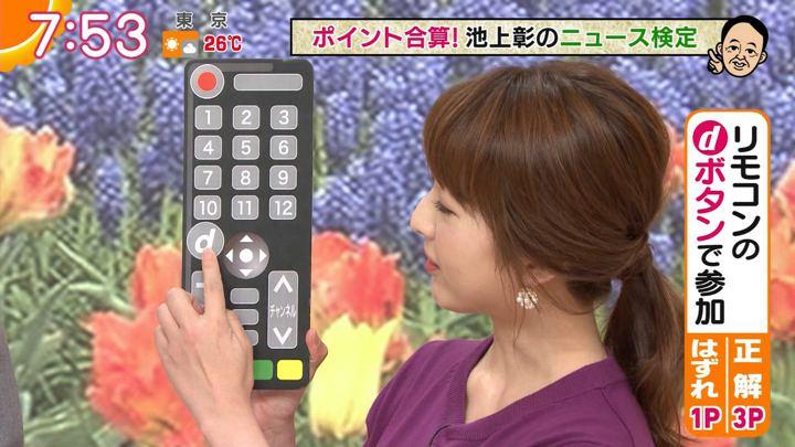 2019年05月22日福田成美の画像17枚目