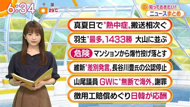 2019年05月24日福田成美の画像11枚目