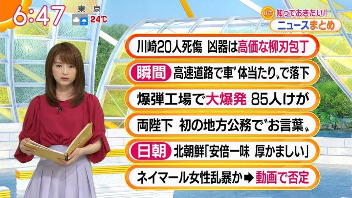 2019年06月03日福田成美の画像13枚目