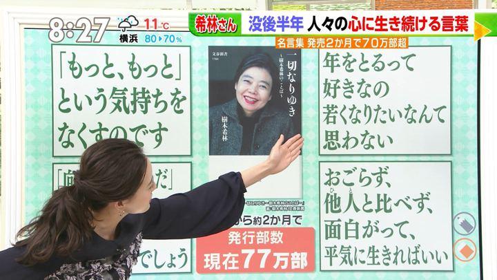 2019年03月04日古谷有美の画像11枚目