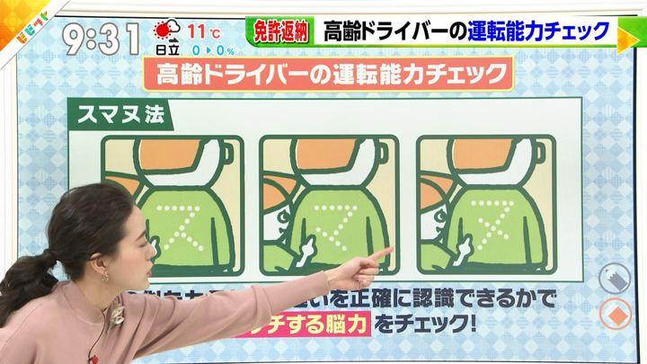 2019年03月15日古谷有美の画像04枚目