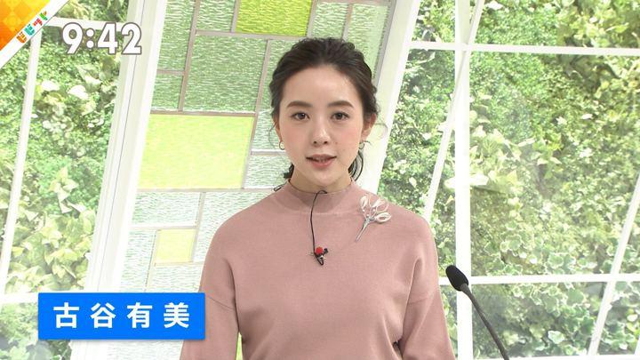 2019年03月15日古谷有美の画像06枚目