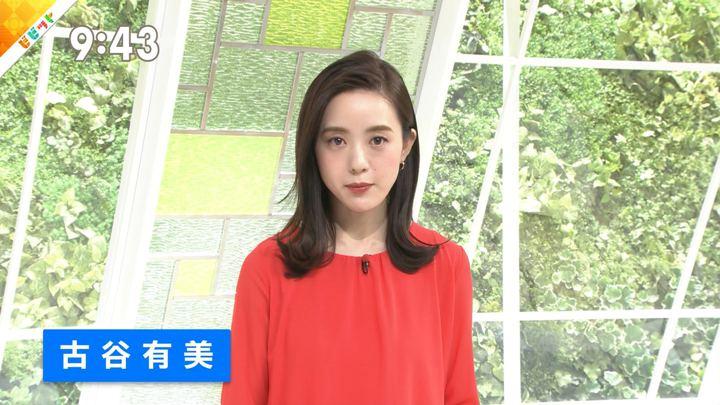 2019年03月25日古谷有美の画像03枚目
