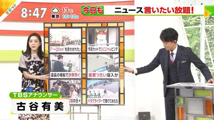2019年03月29日古谷有美の画像01枚目