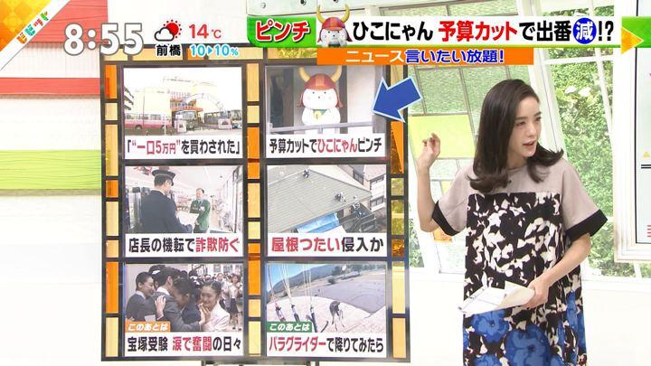 2019年03月29日古谷有美の画像11枚目