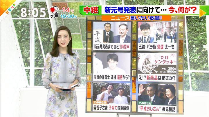 2019年04月01日古谷有美の画像01枚目