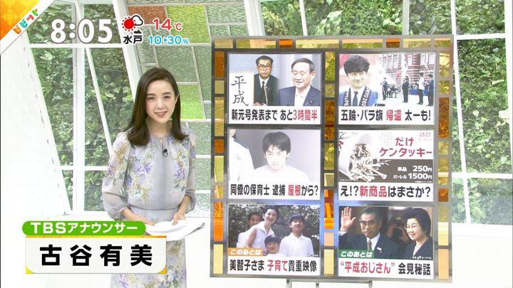 2019年04月01日古谷有美の画像02枚目