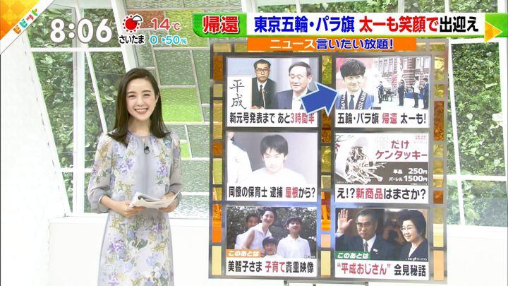 2019年04月01日古谷有美の画像03枚目