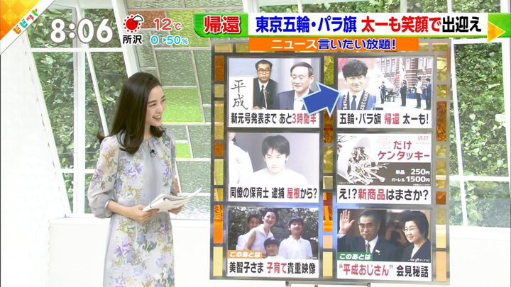 2019年04月01日古谷有美の画像04枚目