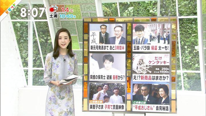 2019年04月01日古谷有美の画像05枚目