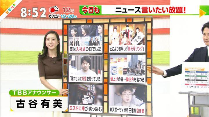2019年04月02日古谷有美の画像02枚目