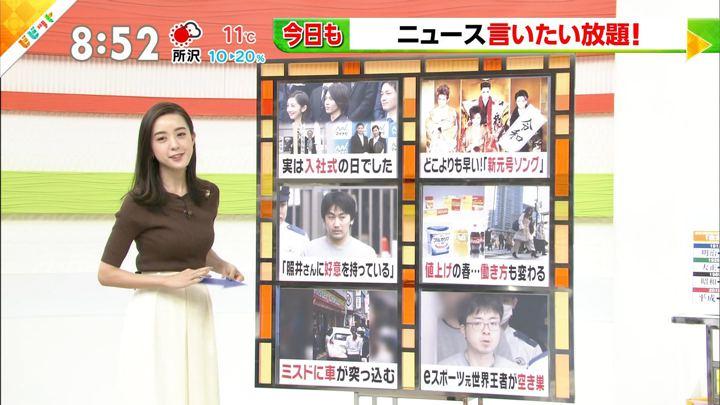 2019年04月02日古谷有美の画像03枚目