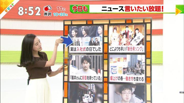 2019年04月02日古谷有美の画像04枚目