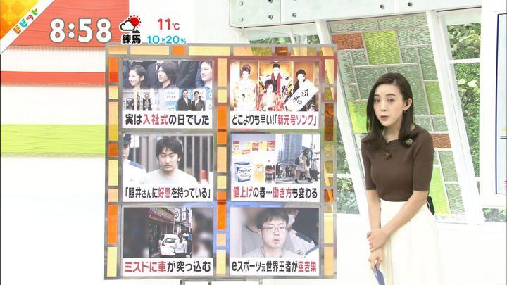 2019年04月02日古谷有美の画像10枚目