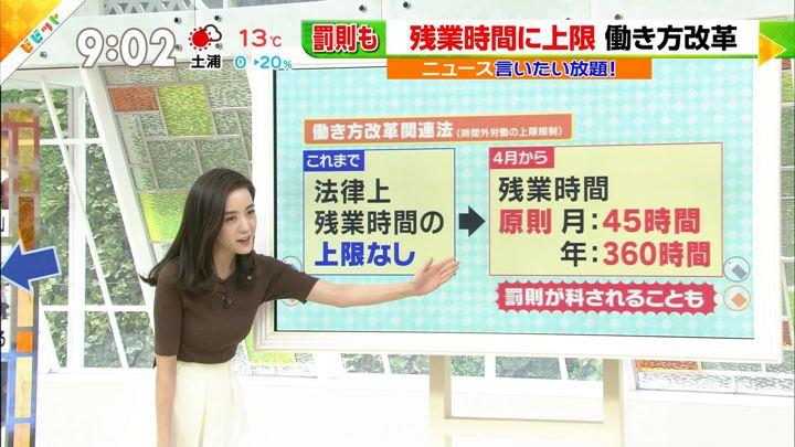 2019年04月02日古谷有美の画像13枚目