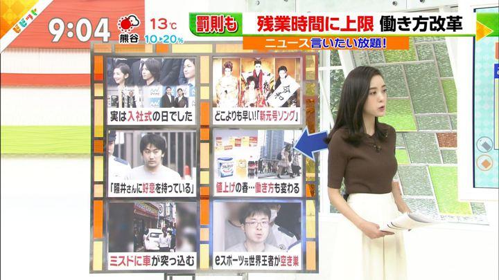 2019年04月02日古谷有美の画像15枚目