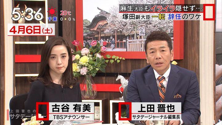 2019年04月06日古谷有美の画像01枚目