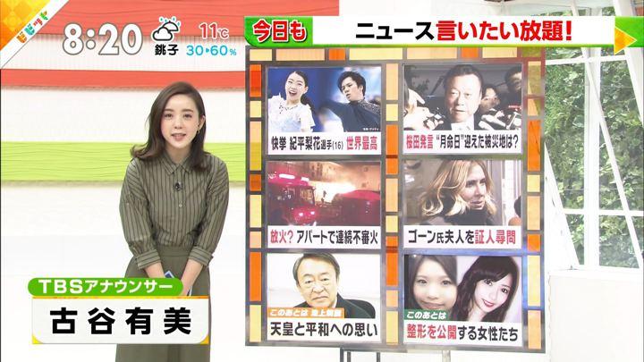 2019年04月12日古谷有美の画像03枚目