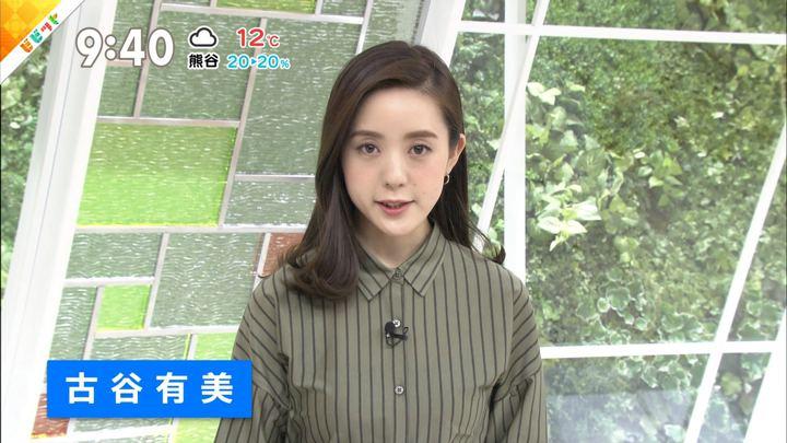 2019年04月12日古谷有美の画像15枚目