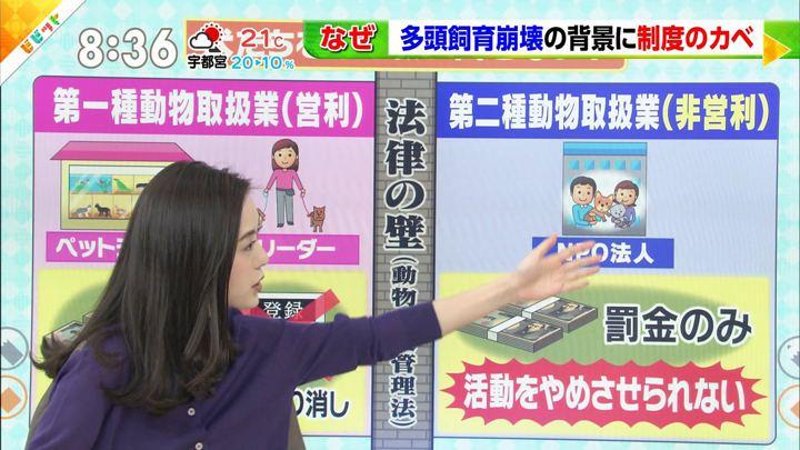 2019年04月15日古谷有美の画像03枚目