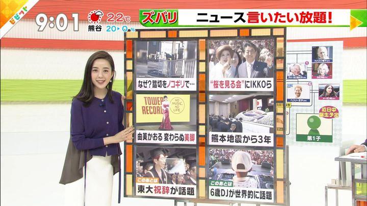 2019年04月15日古谷有美の画像04枚目