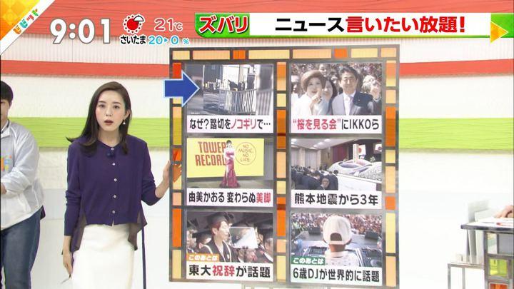 2019年04月15日古谷有美の画像05枚目