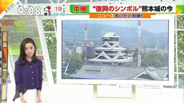 2019年04月15日古谷有美の画像09枚目