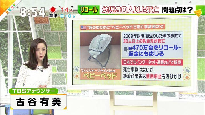 2019年04月16日古谷有美の画像01枚目
