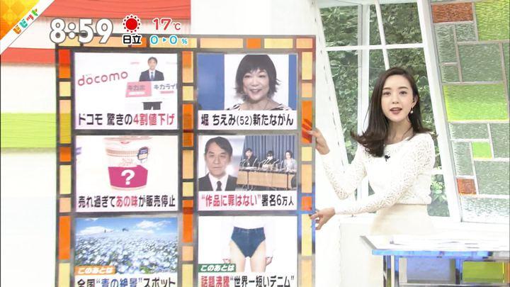 2019年04月16日古谷有美の画像17枚目
