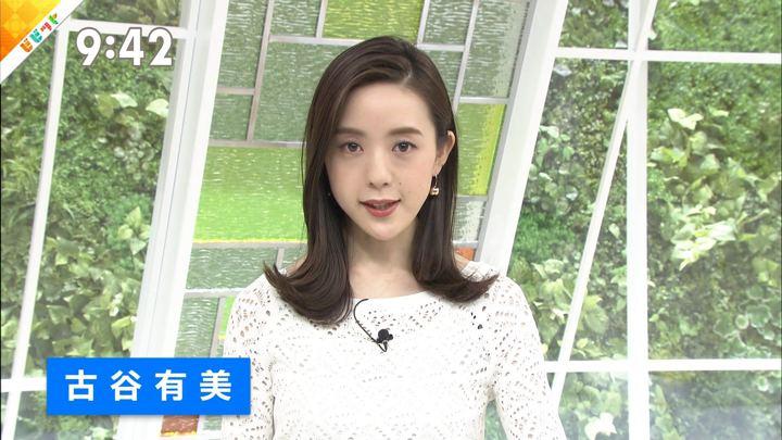 2019年04月16日古谷有美の画像28枚目