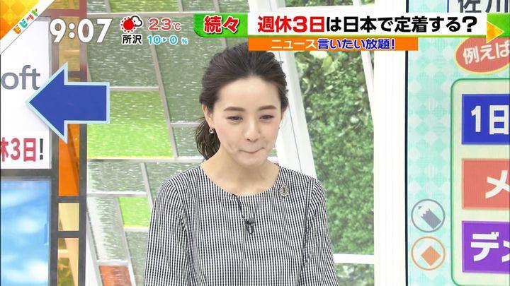 2019年04月23日古谷有美の画像12枚目