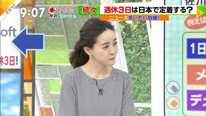 2019年04月23日古谷有美の画像13枚目
