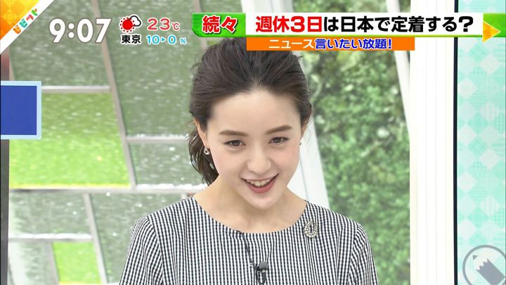 2019年04月23日古谷有美の画像14枚目