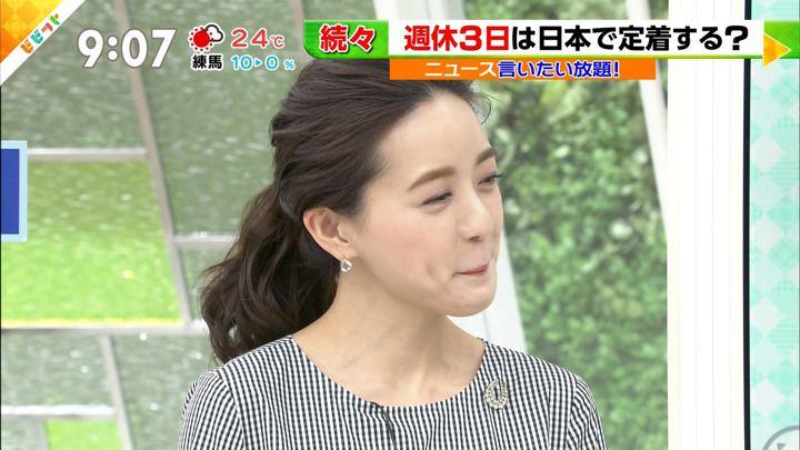 2019年04月23日古谷有美の画像15枚目