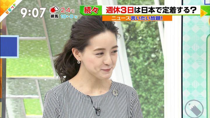 2019年04月23日古谷有美の画像16枚目