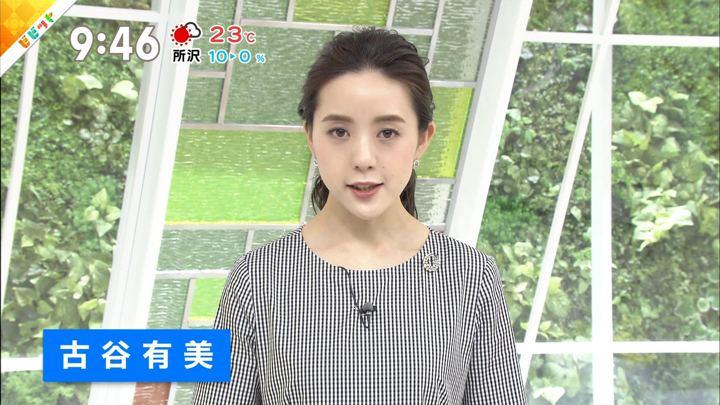 2019年04月23日古谷有美の画像20枚目