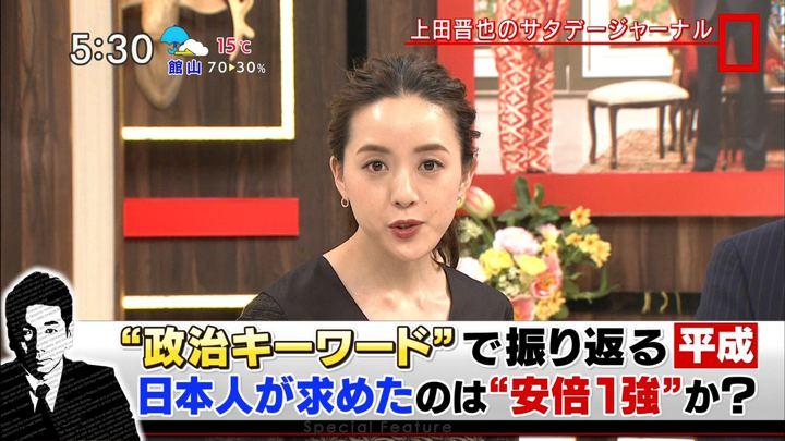 2019年04月27日古谷有美の画像02枚目