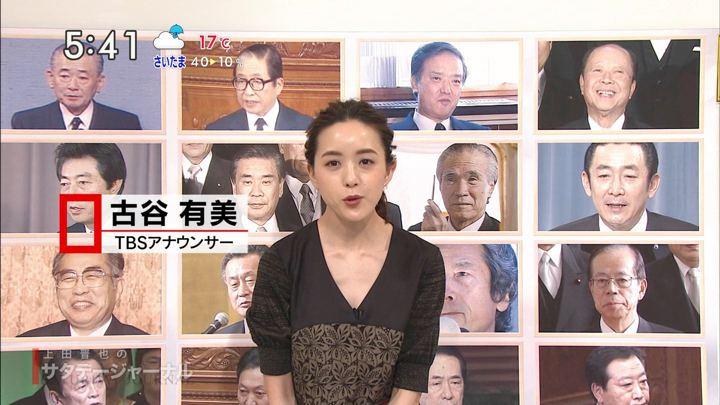 2019年04月27日古谷有美の画像04枚目