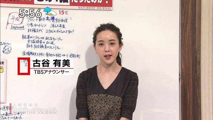 2019年04月27日古谷有美の画像07枚目