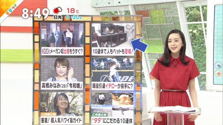 2019年05月03日古谷有美の画像10枚目