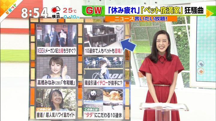 2019年05月03日古谷有美の画像14枚目