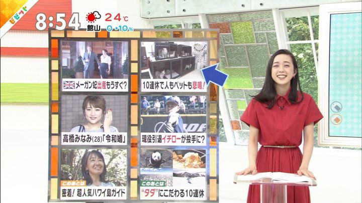 2019年05月03日古谷有美の画像15枚目