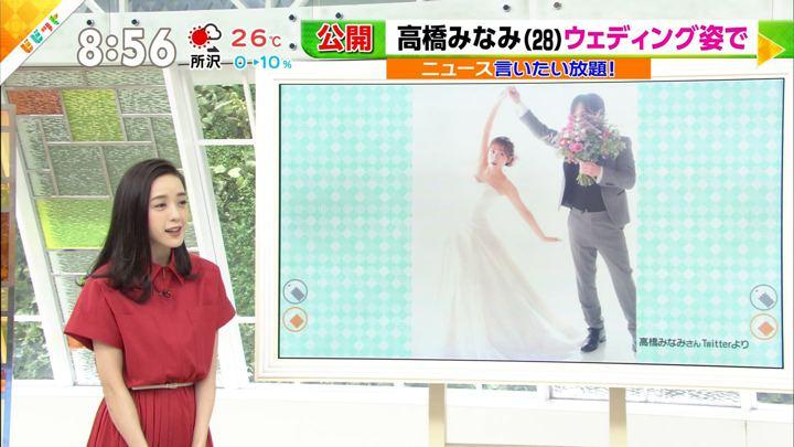 2019年05月03日古谷有美の画像17枚目