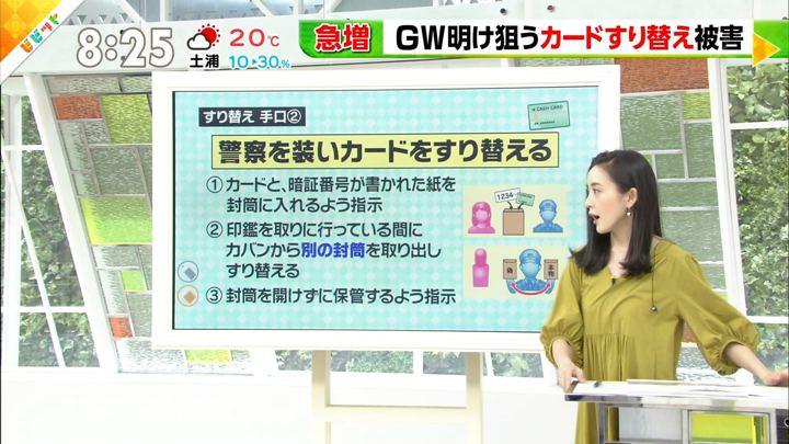2019年05月07日古谷有美の画像05枚目