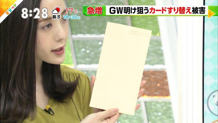 2019年05月07日古谷有美の画像07枚目