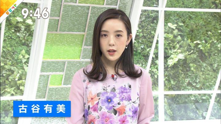 2019年05月10日古谷有美の画像03枚目