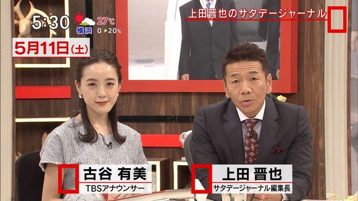 2019年05月11日古谷有美の画像01枚目