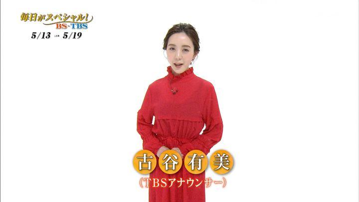 2019年05月11日古谷有美の画像11枚目